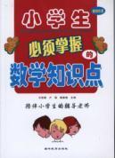 mathematical knowledge students must master the point(Chinese Edition): WANG LI JUAN LU YAO JU CHUN...
