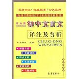 junior high school classical Annotation and appreciation(Chinese Edition): WU TONG YUN
