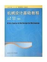 Machine Design Tutorials(Chinese Edition): YAN XIU ZHEN ZHU