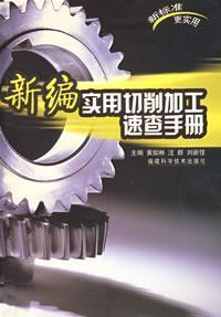 New Practical machining Quick Reference(Chinese Edition): HUANG RU LIN
