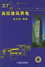 power plants and high-rise buildings(Chinese Edition): XU YU QI