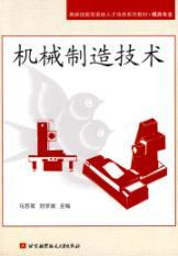 Manufacturing Technology: BEN SHE.YI MING