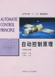 automatic control theory (bilingual): LI DAO GEN