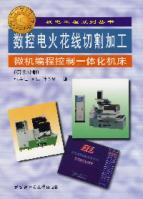 CNC WEDM machine integrated control computer program (2 volumes): ZHANG XUE REN
