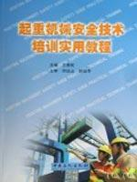 crane safety and technical training and practical: WANG XIU MIN