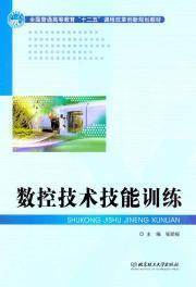CNC technology skills training(Chinese Edition): BEN SHE.YI MING