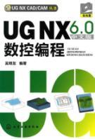 UG NX CADCAM Books UG NX6.0 Chinese version of the CNC programming (with CD): WU MING YOU