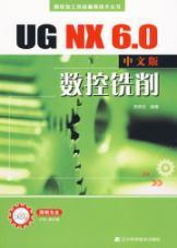 UG NX 6.0 Chinese version of the CNC milling: WU MING YOU
