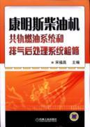 Cummins Diesel common rail fuel system and exhaust after-treatment system maintenance(Chinese ...