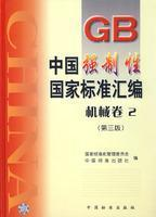 Mechanical (2) compilation of the China Compulsory national standards (3rd edition)(Chinese Edition...