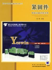 fastener manufacturing equipment selection of manual: WU JUN ZHU