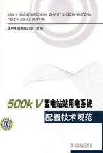 500kV Substation power system configuration specification(Chinese Edition): BEN SHE.YI MING
