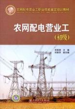 rural power distribution business workers (primary) rural power distribution business working ...
