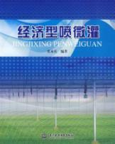economical spray micro-irrigation(Chinese Edition): YI YONG QING