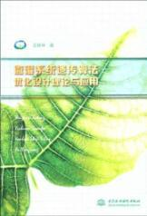 micro-irrigation system design theory and genetic algorithm application(Chinese Edition): WANG XIN ...