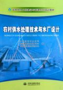 Rural Water Supply And Water Treatment Technology Design