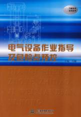electrical equipment operating instructions and dangerous point in pre-control (the power of new ...