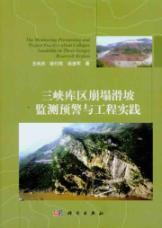 Three Gorges landslide monitoring and early warning and engineering practice(Chinese Edition): WANG...