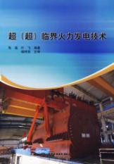 ultra (ultra) supercritical thermal power technology(Chinese Edition): ZHANG LEI YE FEI