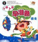 Languages ??YING ready as early as primary school quality preschool book series(Chinese Edition): ...