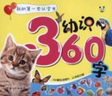 child know 360 words(Chinese Edition): LIANG ZI