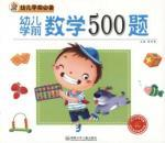 500 children pre-school math problems(Chinese Edition): CUI ZHONG LEI