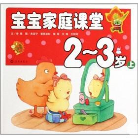 Baby Home Class 2-3 years old (Vol.1)(Chinese: LI XIANG WEN