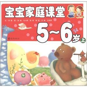 Baby class 5-6 years old the family: LI XIANG WEN