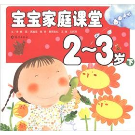 Baby 2-3 years old the family of: LI XIANG WEN