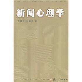 News Psychology(Chinese Edition): ZHANG JUN DE LIU HAI GUI