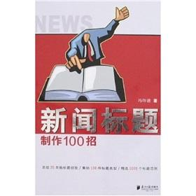 headlines making 100 strokes(Chinese Edition): FENG YIN PU