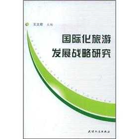 international tourism development strategy(Chinese Edition): BEN SHE.YI MING