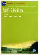tourism communication etiquette (fourth edition)(Chinese Edition): LU YONG QING WANG CHUN LIN ZHENG...
