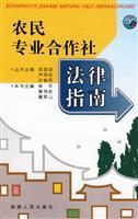 farmer cooperatives Legal Guide(Chinese Edition): XING PING HUANG WEI DONG LIN JUN SHAN ZHU