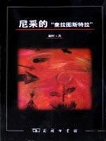 Nietzsche s Zarathustra(Chinese Edition): BEN SHE.YI MING