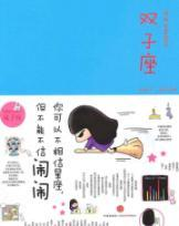 stir the constellation Gemini the book(Chinese Edition): BEN SHE.YI MING