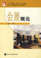 Exhibition Introduction(Chinese Edition): BEN SHE.YI MING