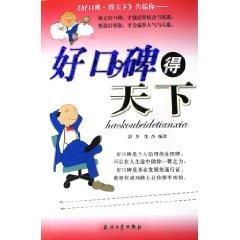 good reputation to gain power(Chinese Edition): BEN SHE.YI MING