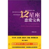 12 constellation human Raiders(Chinese Edition): BEN SHE.YI MING