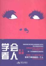 Institute Man(Chinese Edition): BEN SHE.YI MING