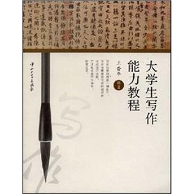 college students writing tutorial(Chinese Edition): BEN SHE.YI MING