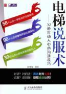 elevator to convince patients - 30 seconds to impress the people s communication skills(Chinese ...