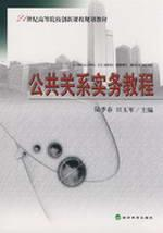 public relations practice tutorials(Chinese Edition): BEN SHE.YI MING