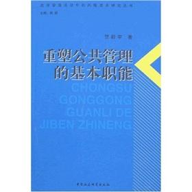 reshape the basic functions of public administration(Chinese Edition): BEN SHE.YI MING