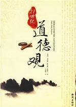 21 century morality(Chinese Edition): BEN SHE.YI MING