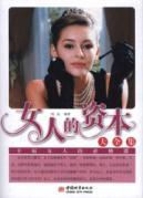 woman of capital Roms(Chinese Edition): BEN SHE.YI MING