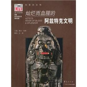 bright and bloody Aztec civilization lost civilization(Chinese Edition): BEN SHE.YI MING