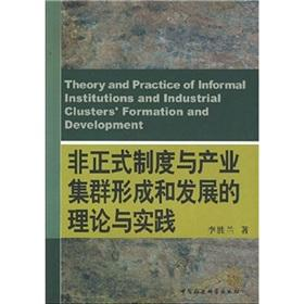 informal systems and cluster formation and development of the theory and practice(Chinese Edition):...