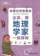 departure. with geographic home with Quest(Chinese Edition): BEN SHE.YI MING