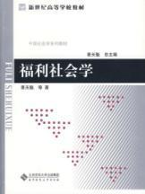 Welfare Sociology: BEN SHE.YI MING